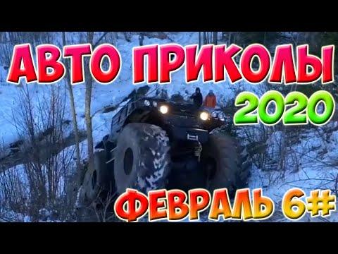 Авто приколы 2020