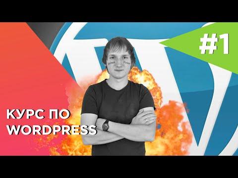 Создание сайтов на Wordpress с нуля   Как создать сайт на Вордпресс. #1