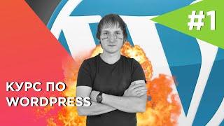 Создание сайтов на Wordpress с нуля | Как создать сайт на Вордпресс. #1