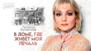 Татьяна Буланова - В доме, где живёт моя печаль (Official Lyric Video)