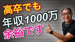 年収1000万円は貧乏⁉高卒でも余裕で年収1000万円を稼げて豊かになれる方法【#421】