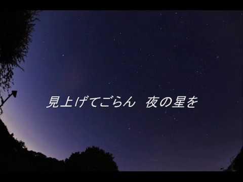 の 歌詞 星 て を 夜 ごらん 見上げ