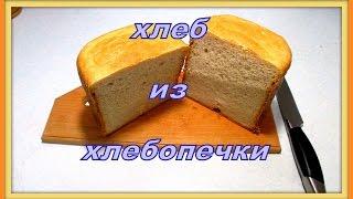 Хлеб из хлебопечки. Bread from the bread machine.