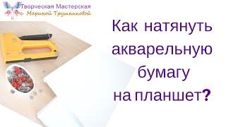 Как натянуть бумагу на планшет для рисования(Творческая Мастерская с Мариной Трушниковой: http://izo-life.ru Больше полезных советов от художника, мастер-класс..., 2015-08-21T12:41:36.000Z)