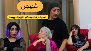 جويسم وسعديه:جويسم اخذ فلوس وذهب نسوانه علمود يزوج وضحك عليهم شوفوا شصار...