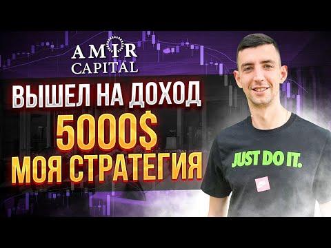 Amir Capital / как мне удалось выйти на доход в 5000$ ежемесячно? моя стратегия работы в фонде!