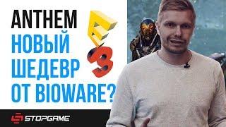 E3 2017. Итоги презентации Microsoft: Xbox One X, геймплей Anthem, Metro: Exodus, Forza Motorsport 7
