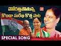 konda surekha election campaign special song kondamurali parkal politics yoyo tv channel