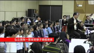 Publication Date: 2012-12-11 | Video Title: 冼婥喬、冼泳喬《小城故事》及弘立書院《七色光之歌》