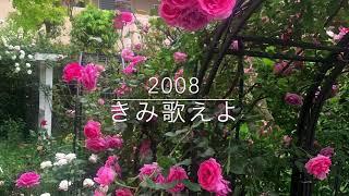合唱 きみ歌えよ 2008