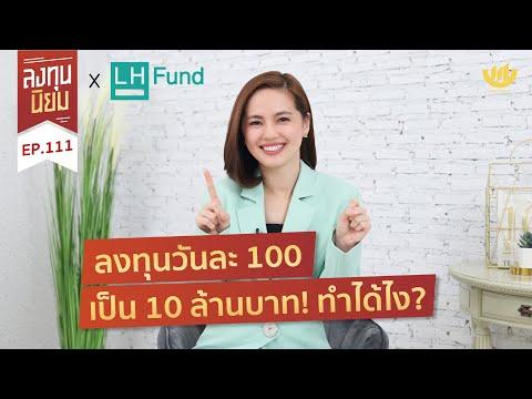 ลงทุนนิยม EP.111 : ลงทุนวันละ 100 เป็น 10 ล้านบาท! ทำได้ไง?