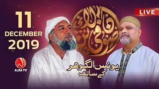 Sufi Online with Younus AlGohar | ALRA TV | 11 December 2019