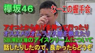 オススメ動画 【欅坂46】『不協和音』6月25日個別握手会~長沢菜々香レ...