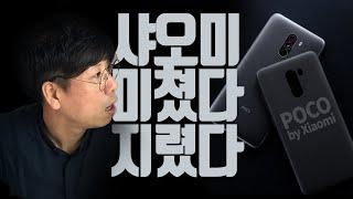 [NEWS] 원조 지갑도둑 샤오미, 괴물급 가성비 고사양폰 포코폰 출시! POCO F1 by Xiaomi