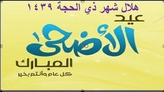 رؤية هلال شهر ذي الحجة وموعد وقفة عرفات 2018 -1439 وعيد الأضحى المبارك