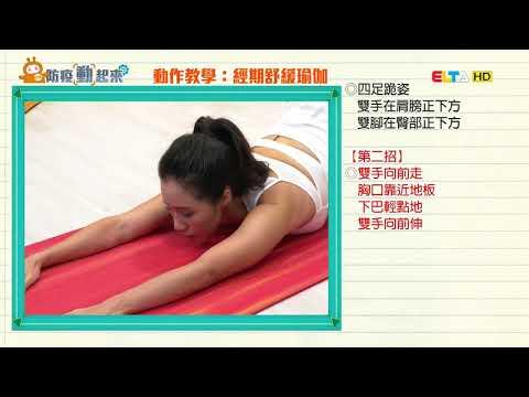 防疫「動」起來【第38集 經期舒緩瑜伽】,與愛爾達一起做運動!