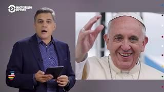 Балтия: приезд папы римского и 70 лет Рижской киностудии