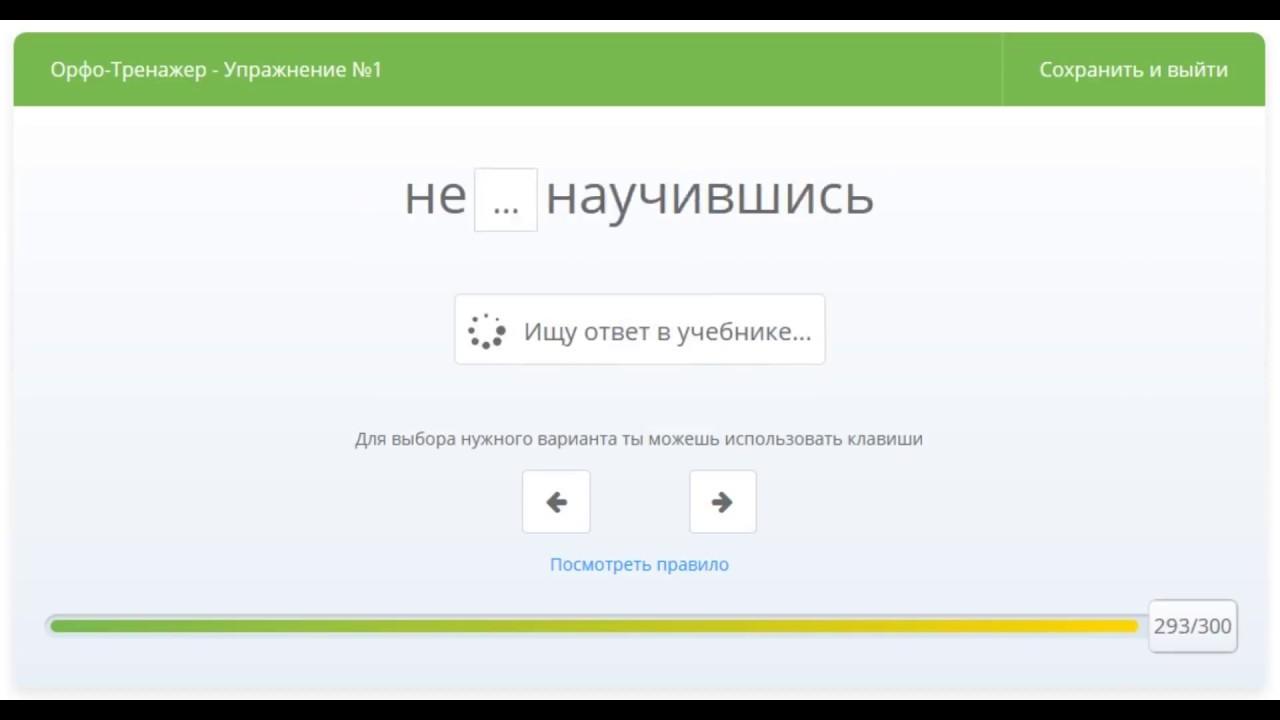 русский язык грамотей 9 класс ответы