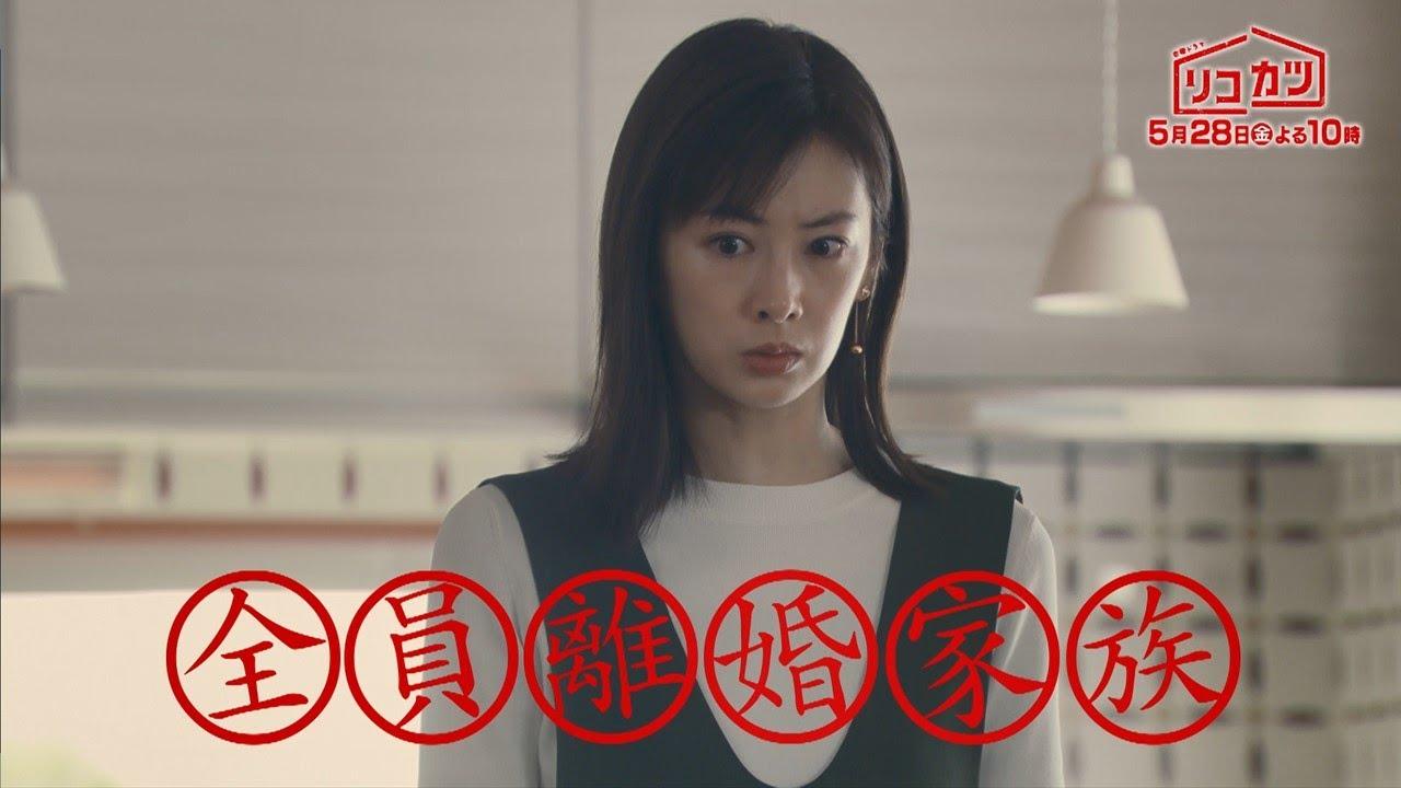 『リコカツ』5/28(金)#7 全員離婚家族で家族会議!? 2人は新しい恋に進むのか!?【TBS】