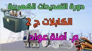 دورة التمديدات الكهربية :: 8- الكابلات ج 2