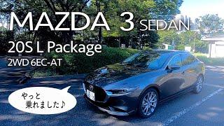 MAZDA3 やっと乗れました 触れることができました いつも通りの独断と偏見です! E-CarLife with YASUTAKA GOMI 五味やすたか