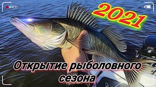Открытие рыболовного сезона 2021 Ловля троллингом