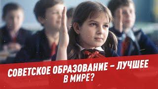 """""""Мастер в классе"""". Советское образование – лучшее в мире?"""