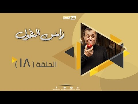 ����� ������� Episode 18 - Ras Al Ghoul Series   ������ ������� ���  - ����� ��� �����