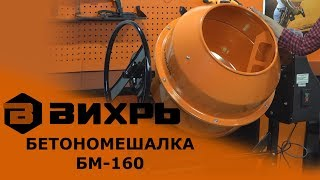 Обзор бетономешалки ВИХРЬ БМ-160