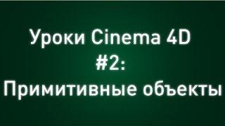 Уроки Cinema 4D #2:  примитивные объекты
