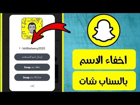 طريقة اخفاء اسمك بالسناب شات كيف اخفي اسمي بالسناب Snapchat Youtube