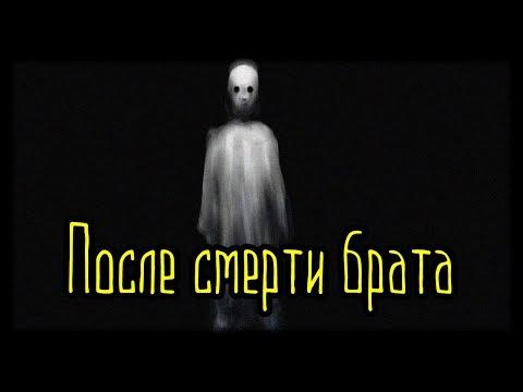 После смерти брата (Страшная История)
