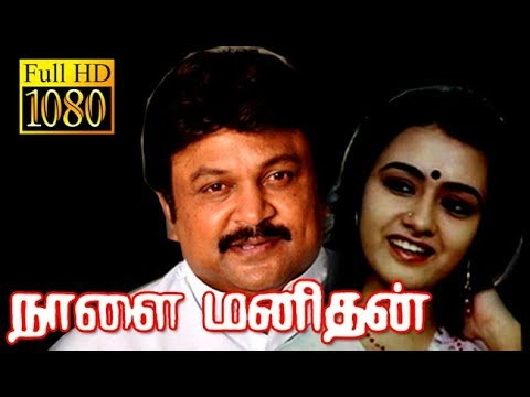 Nalaya Manithan | Prabhu,Amala |Tami Superhit Movie HD