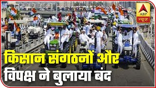Farmers' 'Bharat Bandh' Gets Opposition Support | Anchors Choice | ABP News