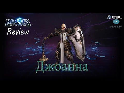 видео: heroes of the storm: Обзор-гайд (116 выпуск) - Джоанна