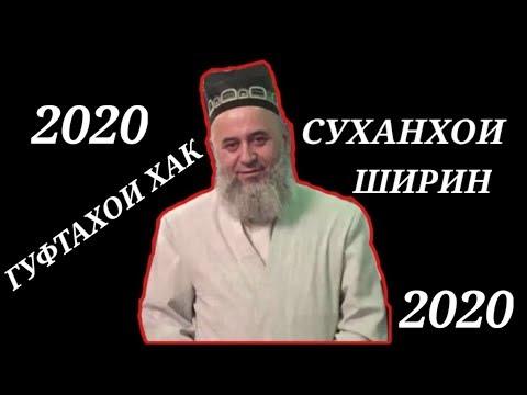 ХОЧИ МИРЗО-2020||НОМАИ АМОЛРО БО ДАСТИ РОСТ ГИРИФТАН