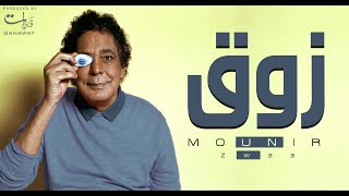 Mohamed Mounir - Zawaa  | محمد منير - زوق