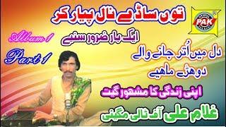 Gullam Ali Tali Magini Tu Sade Naal Piyar Ker Album 1 Part 1