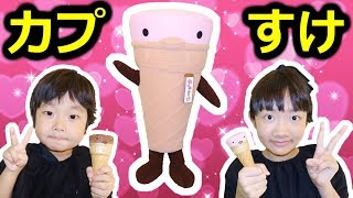 ★「カプリコ占い!」カプすけくん登場~!★glico Caplico★ thumbnail