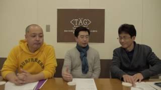 <TAG>通信[映像版]#8-1「本編 建築家から見た豊田の文化・アート、これからの展望」(2017.2)