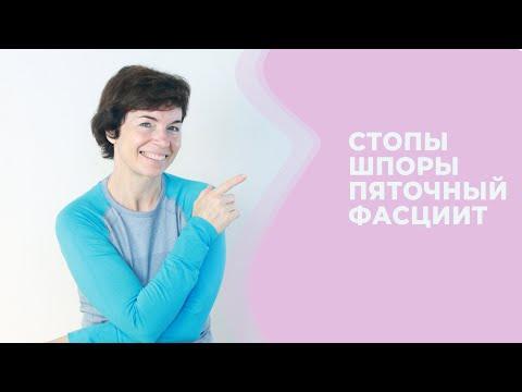 Боль в стопе / Шпоры / Пяточный фасциит