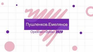 Пушленков и Емельянов. Настольный теннис турнир Сперанского Орехово-Зуево 2005 и моложе
