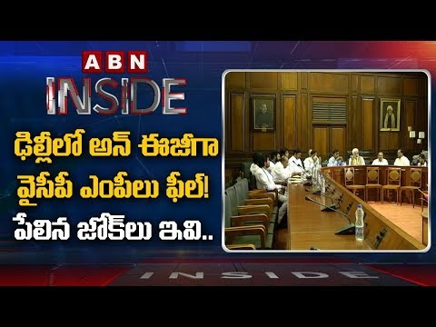 YCP MPs Disappointed