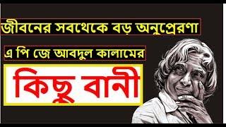 এ পি জে আবদুল কালামের জীবন বদলানোর কিছু বানী |  apj abdul kalam inspirational bani for students