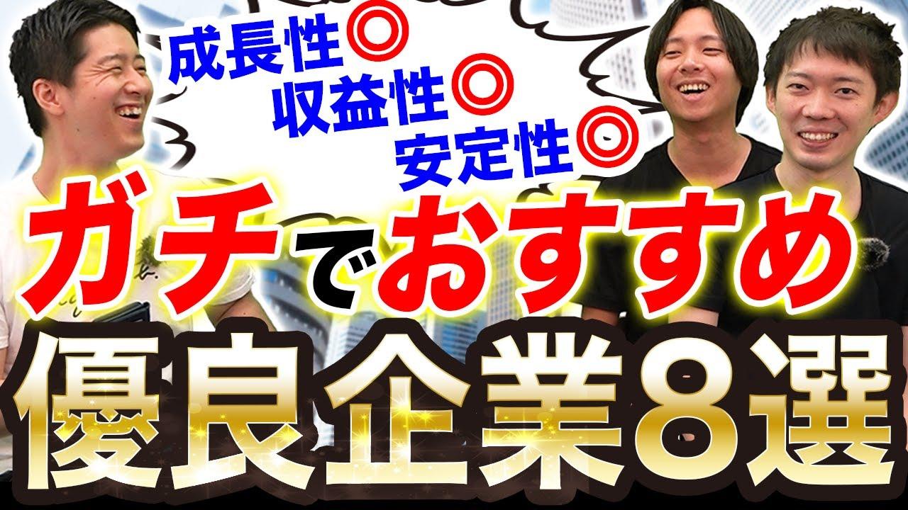 隠れ優良企業ランキングTOP8【株株】|vol.903