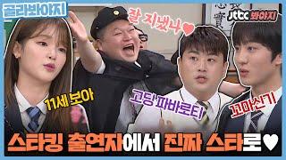 [골라봐야지] 스타킹 출연자에서 리얼 Star King으로 아형을 찾아온 스타들 모음♡ #아는형님 #JTBC봐야지