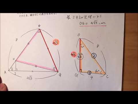 福岡県公立高校入試問題解説動画(2)