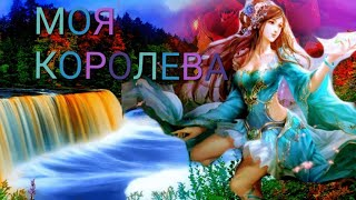 Шикарная песня2020г!(Моя Королева) Андрей Храмов.