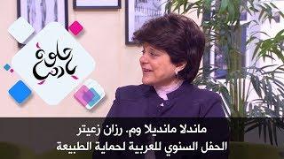 ماندلا مانديلا وم. رزان زعيتر - الحفل السنوي للعربية لحماية الطبيعة