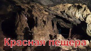 видео Пещера Красная
